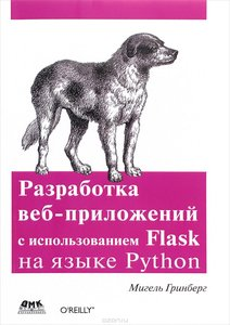 flask russian book